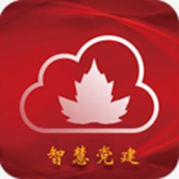 枫云党建(学习工作平台)appv6.8.0安卓版