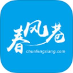 春风巷(宜春本地服务)appv3.0安卓版
