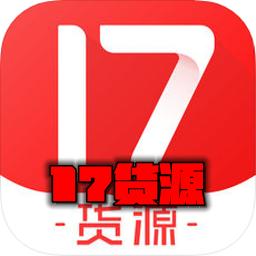 17货源app(服装批发)v1.0.6安卓版
