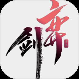 弈剑单机版(测试版)v2.4.3.2安卓版