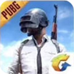 刺激战场国际服官网版(PUBG Mobile)v0.7.1安卓版
