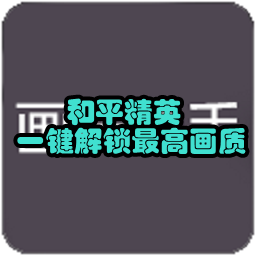 和平精英一�I解�i最高��� app1.0 安卓免�M版