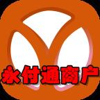 永付通商户收款系统3.8.2手机版
