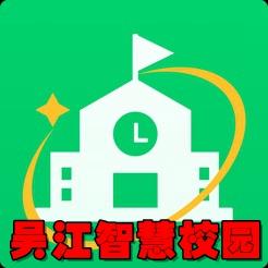 吴江智慧校园家校管理app1.4.1手机版