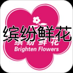 缤纷鲜花app1.0.26 安卓版