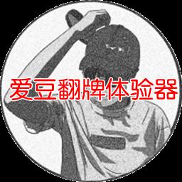 �鄱刮⒉┰u�翻牌�w�器(吸引�鄱狗�牌)1.0 最新版