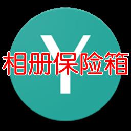 相册保险箱app(相册加密软件)1.1.4 安卓版
