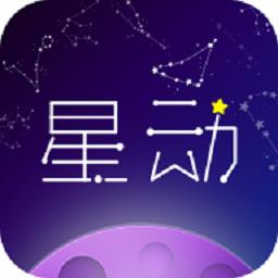 星动奇缘(星座运势)app1.0 安卓版