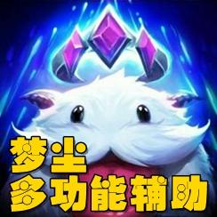 lol��m多功能�o助V9.11�G色版
