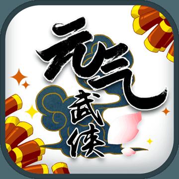 元气武侠GG修改游戏货币文本taptap测试版