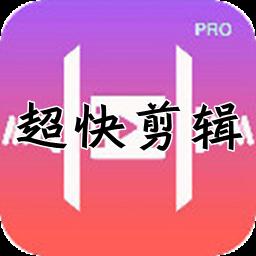 超快剪辑app(视频剪辑工具)6.9.0 安卓版