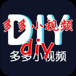 多多小视频diy(特效视频制作)1.0.1.0 安卓版