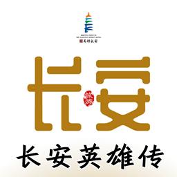 长安英雄传app(旅游攻略)1.0 安卓版
