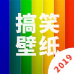 逗逗搞笑壁纸2019最新版1.0 安卓免费版