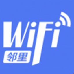 邻里WiFi密码最新版appv6.3.0.5安卓版