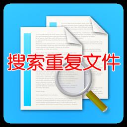 搜索重复文件app(付费破解版)4.1 安卓版