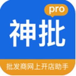 神批Pro(批发商开店)appv1.0.3安卓版