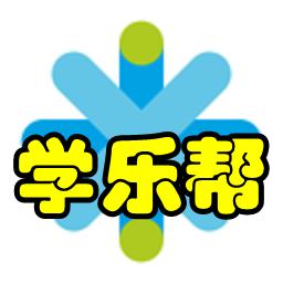 学乐帮(教育培训)手机版1.1.5 安卓最新版