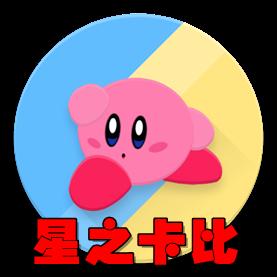 Kirby Assistant星之卡比手机模拟合集1.4.0安卓手机版