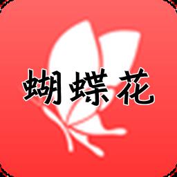 蝴蝶花新口子(小额应急借贷app)1.0 安卓版