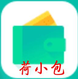 荷小包入口appv1.0.0安卓版