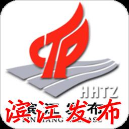 滨江发布app(快讯头条)1.0 安卓版