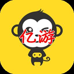 亿游app(游戏交易平台)1.0 安卓版