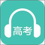 高考英语听力v1.9