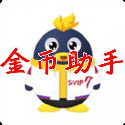 超级萌宠金币助手(一键偷金币)1.0 免root安卓版
