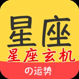 星座玄机app(运势测算)1.0 安卓版