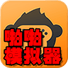 啪啪模拟器app1.6.11安卓版