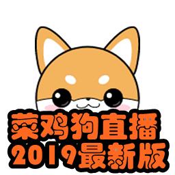 菜鸡狗直播VIP会员破解版2.0.1 安卓版