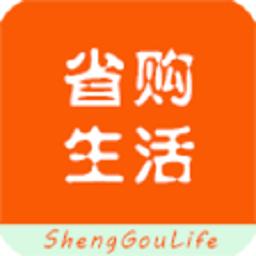 省购生活(自购省钱)手机版1.0.2 安卓版