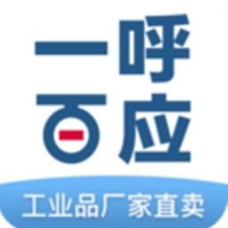 一呼百应工业品直卖电商平台appv1.0.3.2安卓版