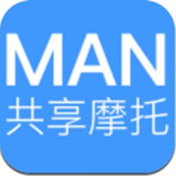 MAN共享摩托(摩托出租交易)appv1.1.0安卓版