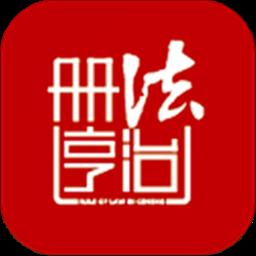 法治册亨(法律援助)appv1.0.7安卓版