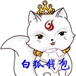 白狐钱包appv1.0安卓版