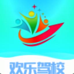 欢乐驾校(驾考学习)appv1.0.1安卓版