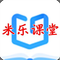 米乐课堂app(在线课堂)1.0.1 安卓版