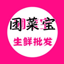 团菜宝app(生鲜批发市场)1.0 安卓版