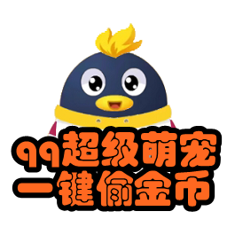 qq超级萌宠一键偷金币破解版1.0 安卓免费版