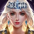 暴走神座无限钻石版v1.0.0安卓版
