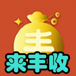 �碡S收(��x��X)app1.6.1 安卓最新版