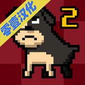 我�成了一只狗1.0.5安卓版