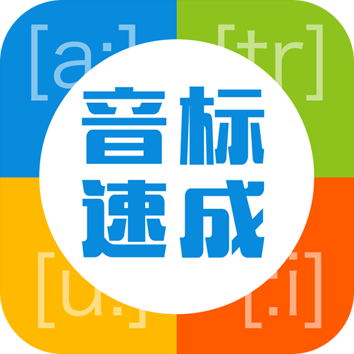 英�Z音�怂俪�app(音��W�)4.4.0最新版