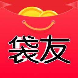 袋友app(折扣商城)1.0 安卓版