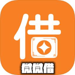 微微借app(�O速借�J)v1.0.0安卓版