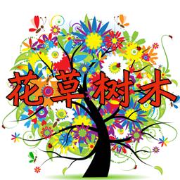 花草�淠窘栀Japp(新口子)1.0 安卓版