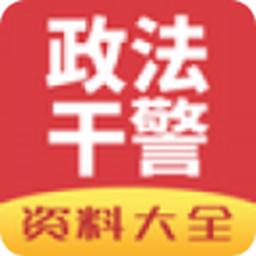 政法干警考�appv1.0最新版