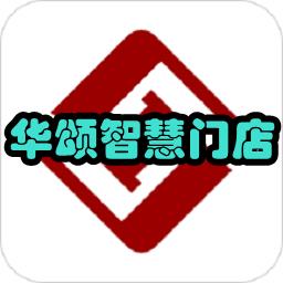 华颂智慧门店(新零售管理)手机版1.1.9 安卓最新版